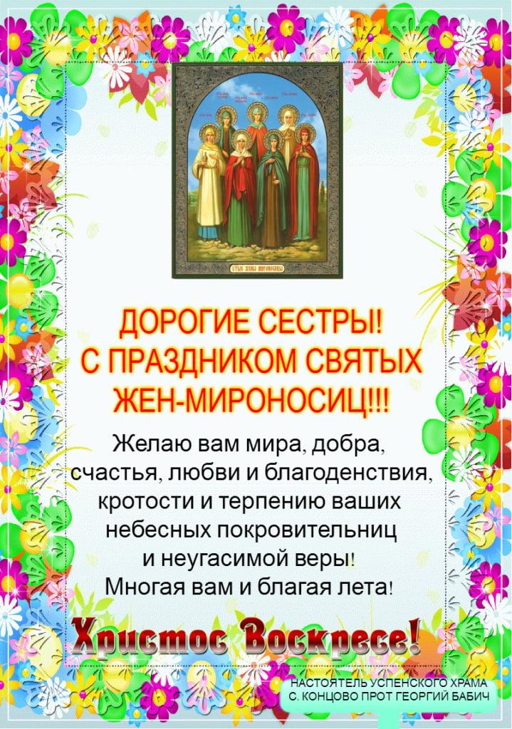 Поздравления с праздником жены мироносицы